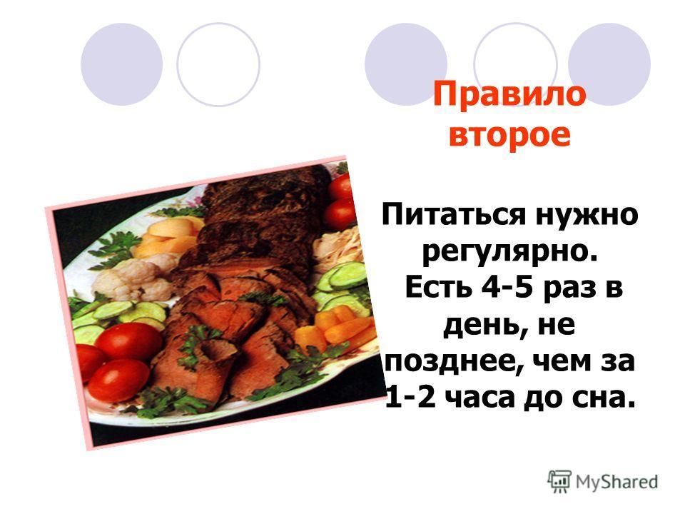 Правило второе Питаться нужно регулярно. Есть 4-5 раз в день, не позднее, чем за 1-2 часа до сна.
