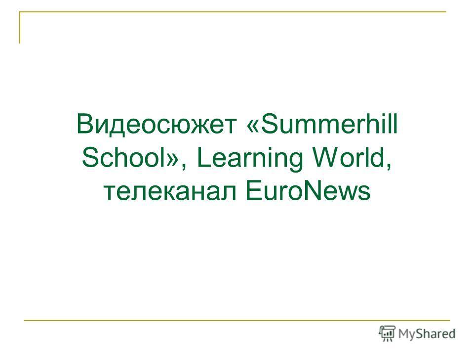 Видеосюжет «Summerhill School», Learning World, телеканал EuroNews