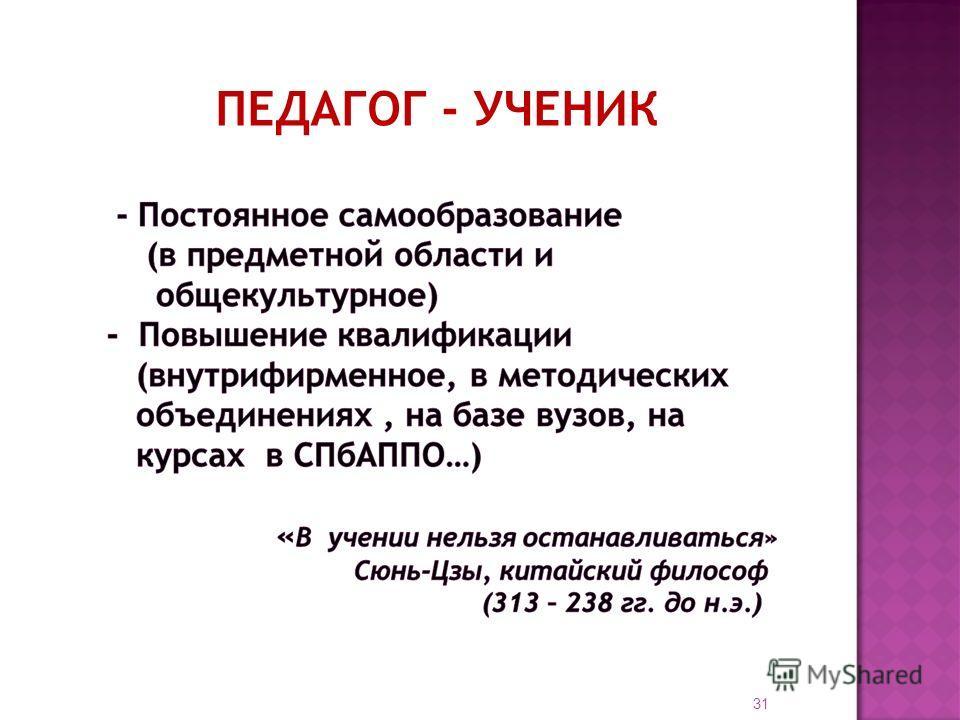 ПЕДАГОГ - УЧЕНИК 31