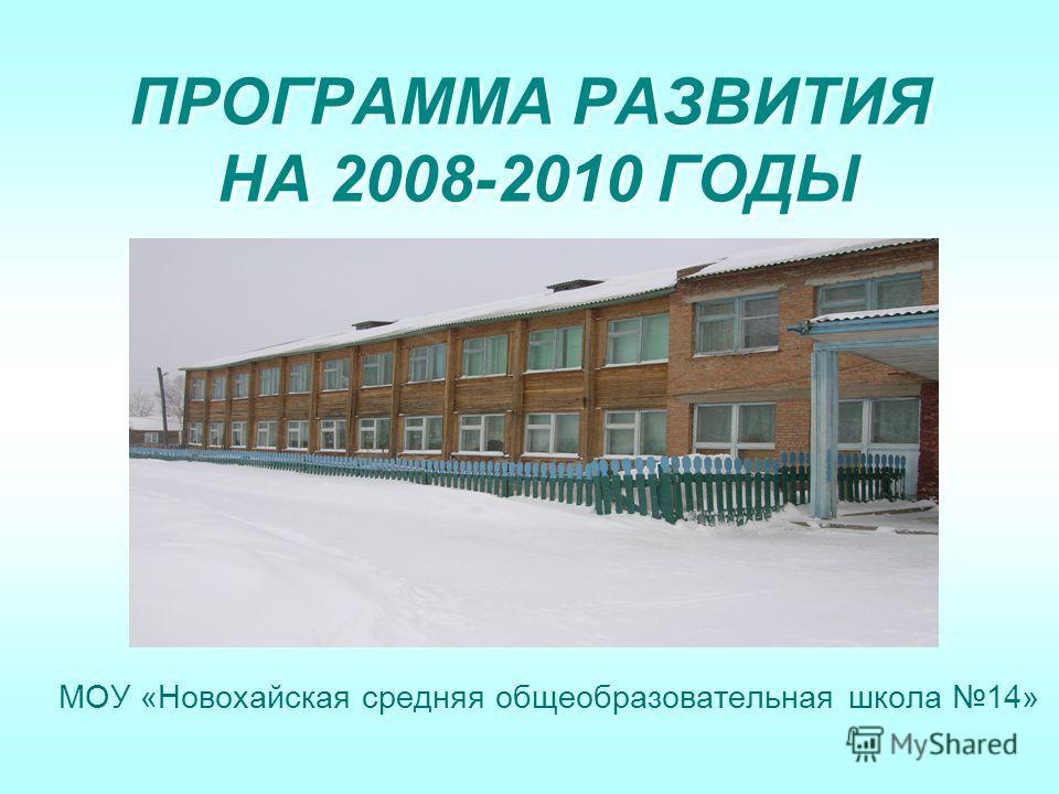 ПРОГРАММА РАЗВИТИЯ НА 2008-2010 ГОДЫ МОУ «Новохайская средняя общеобразовательная школа 14»