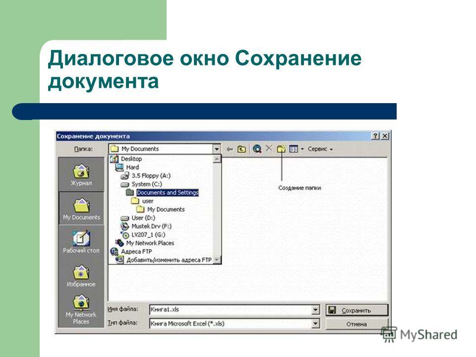 Диалоговое окно Сохранение документа