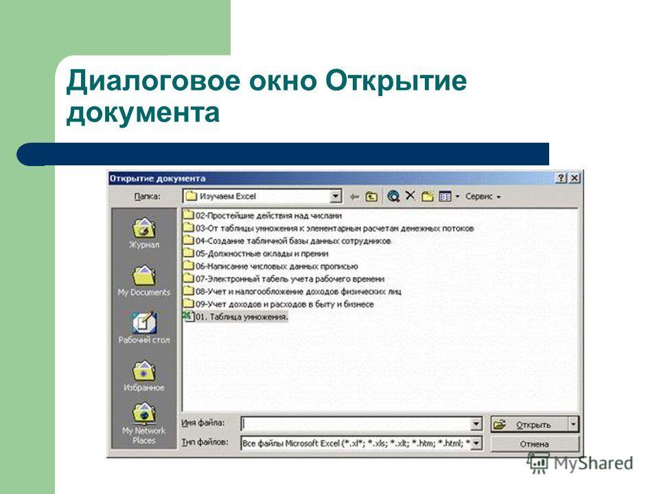Диалоговое окно Открытие документа