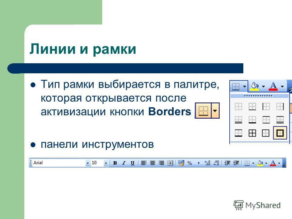 Линии и рамки Тип рамки выбирается в палитре, которая открывается после активизации кнопки Borders панели инструментов