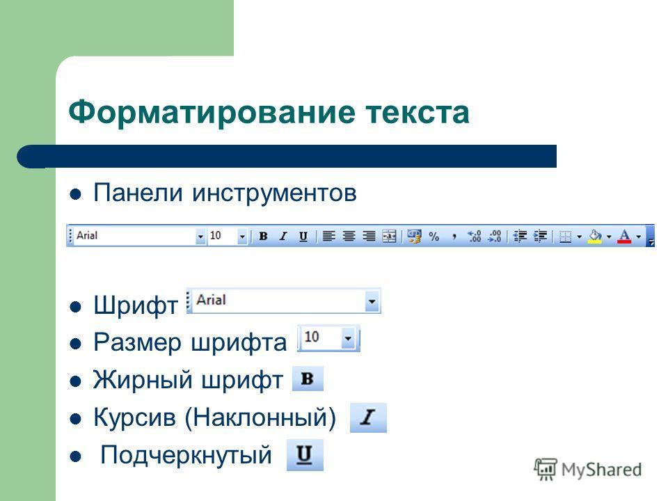 Форматирование текста Панели инструментов Шрифт Размер шрифта Жирный шрифт Курсив (Наклонный) Подчеркнутый