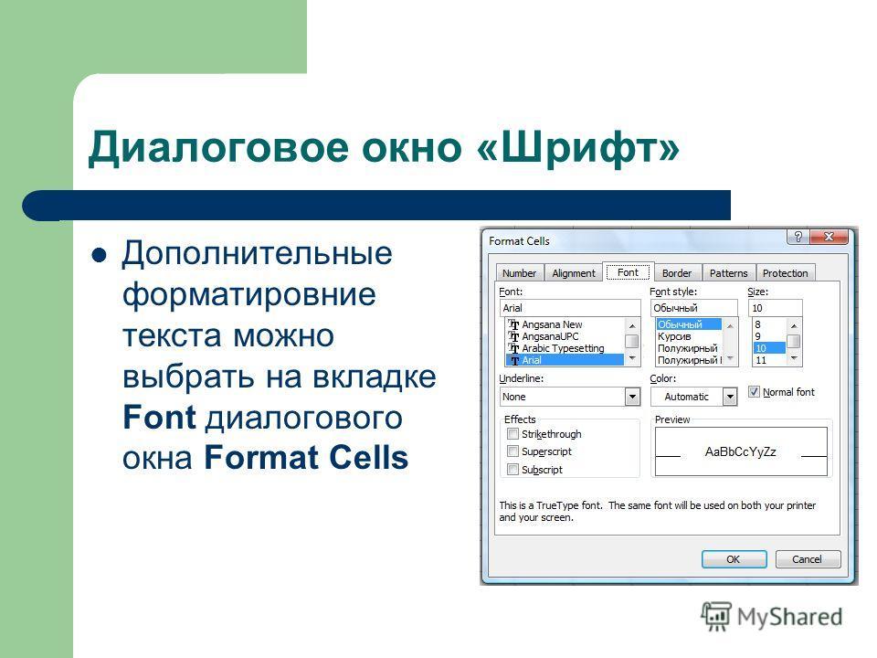 Диалоговое окно «Шрифт» Дополнительные форматировние текста можно выбрать на вкладке Font диалогового окна Format Cells