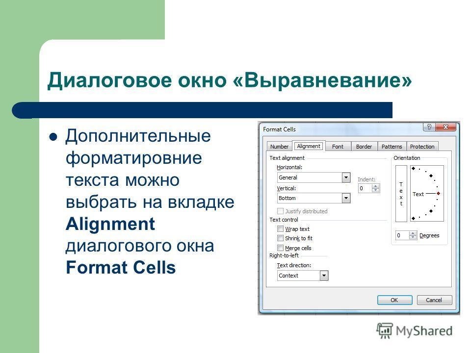 Диалоговое окно «Выравневание» Дополнительные форматировние текста можно выбрать на вкладке Alignment диалогового окна Format Cells