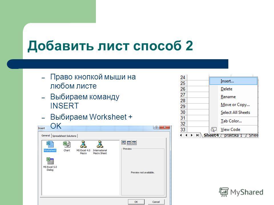 Добавить лист способ 2 – Право кнопкой мыши на любом листе – Выбираем команду INSERT – Выбираем Worksheet + OK