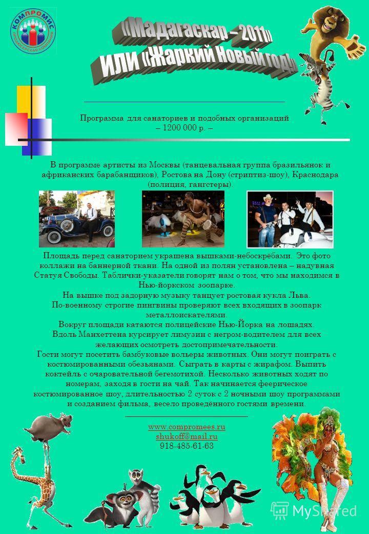 _________________________________________________ Программа для санаториев и подобных организаций – 1200 000 р. – В программе артисты из Москвы (танцевальная группа бразильянок и африканских барабанщиков), Ростова на Дону (стриптиз-шоу), Краснодара (