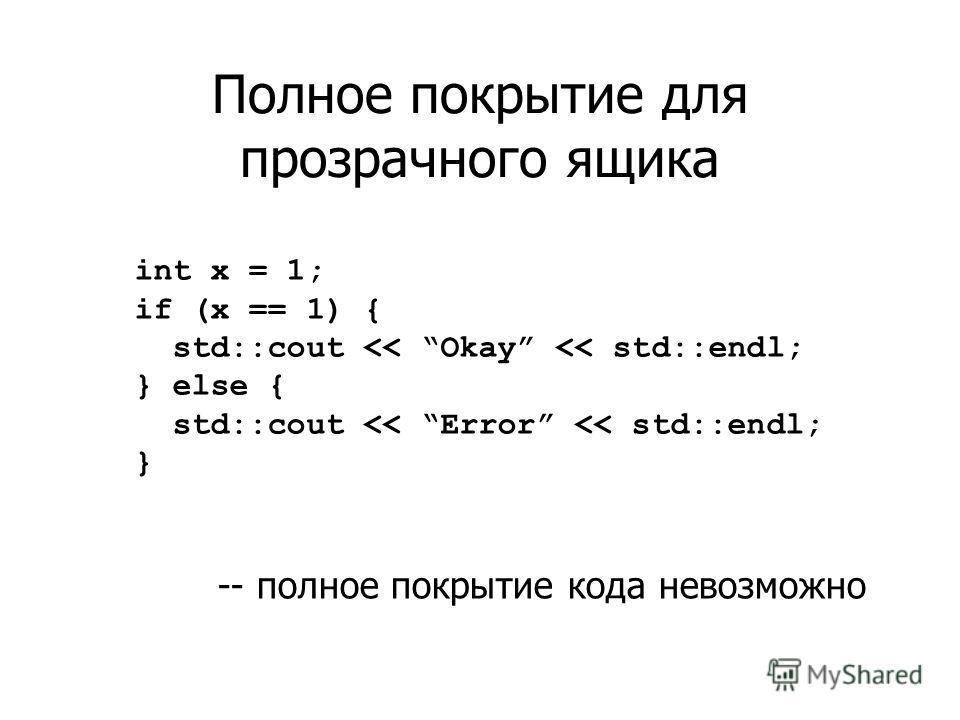 Полное покрытие для прозрачного ящика int x = 1; if (x == 1) { std::cout