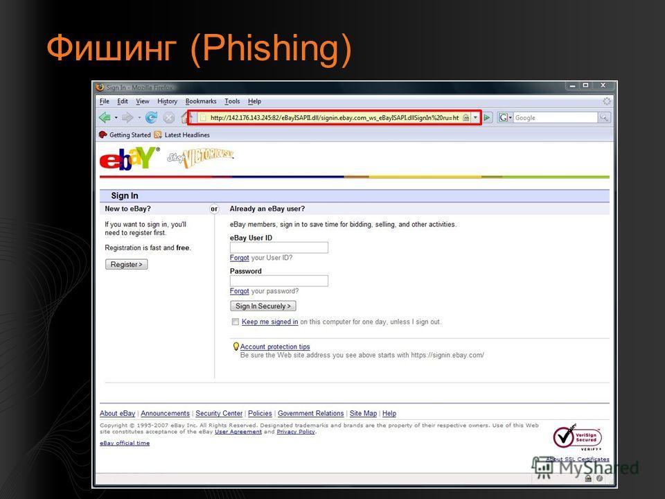 Фишинг (Phishing)