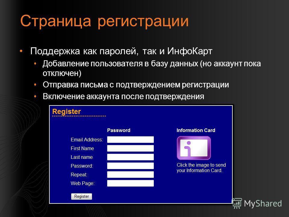 Страница регистрации Поддержка как паролей, так и ИнфоКарт Добавление пользователя в базу данных (но аккаунт пока отключен) Отправка письма с подтверждением регистрации Включение аккаунта после подтверждения