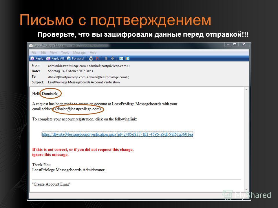 Письмо с подтверждением Проверьте, что вы зашифровали данные перед отправкой!!!