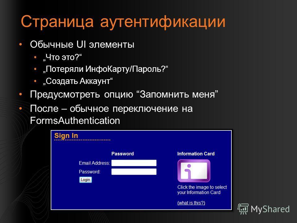 Страница аутентификации Обычные UI элементы Что это? Потеряли ИнфоКарту/Пароль? Создать Аккаунт Предусмотреть опцию Запомнить меня После – обычное переключение на FormsAuthentication
