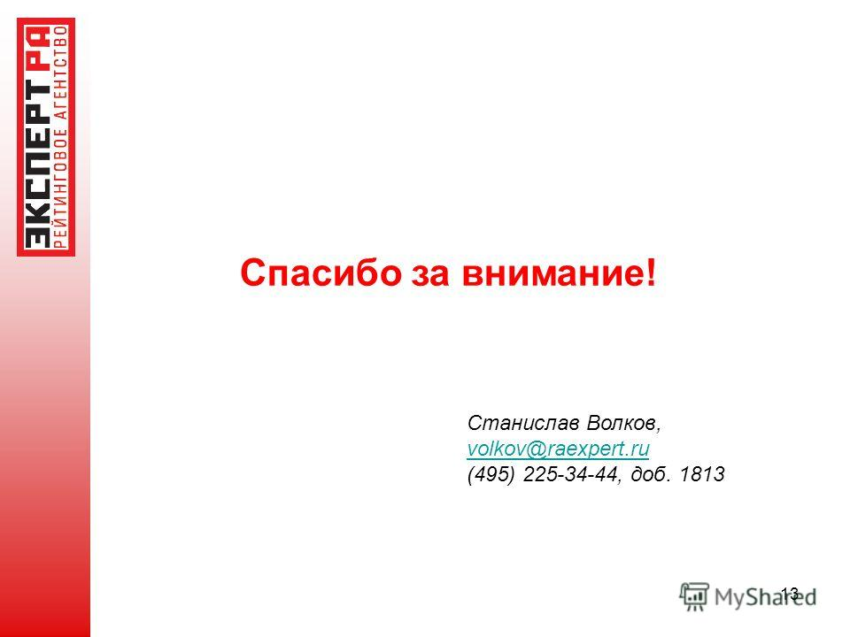 13 Спасибо за внимание! Станислав Волков, volkov@raexpert.ru (495) 225-34-44, доб. 1813