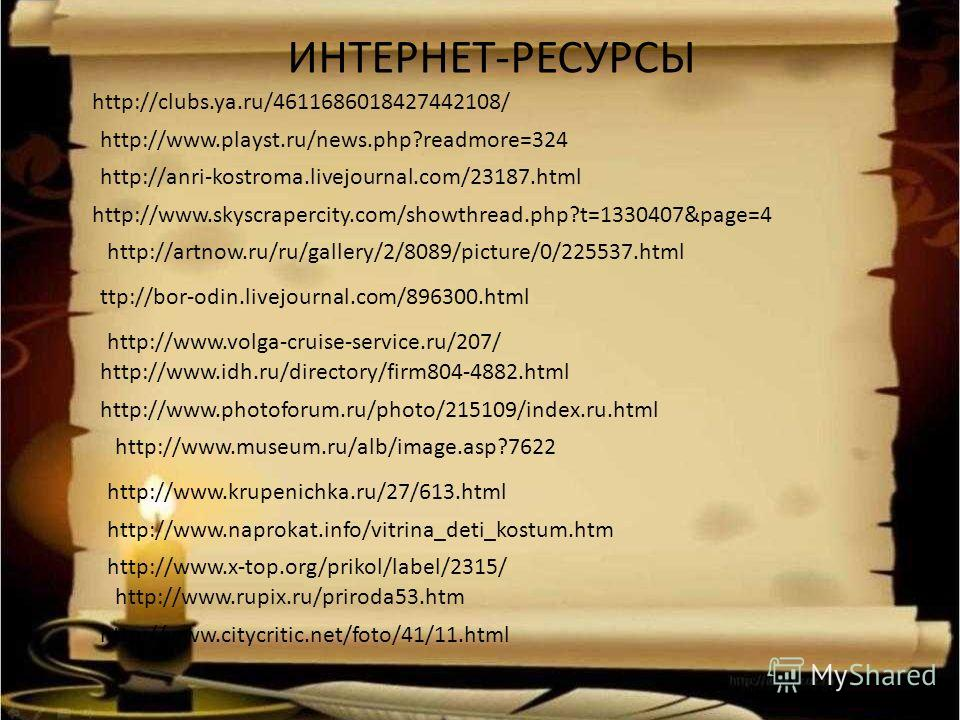 http://clubs.ya.ru/4611686018427442108/ http://www.playst.ru/news.php?readmore=324 http://anri-kostroma.livejournal.com/23187.html http://www.skyscrapercity.com/showthread.php?t=1330407&page=4 http://artnow.ru/ru/gallery/2/8089/picture/0/225537.html