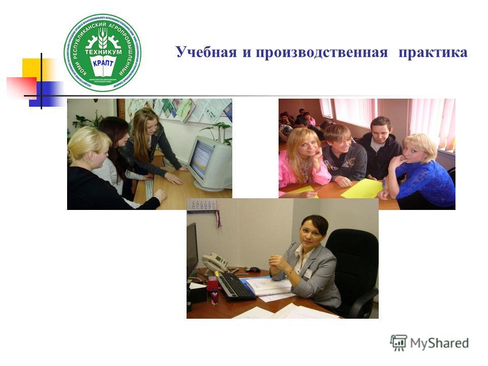 Учебная и производственная практика