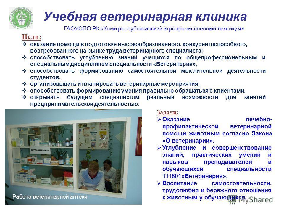 Цели: оказание помощи в подготовке высокообразованного, конкурентоспособного, востребованного на рынке труда ветеринарного специалиста; способствовать углублению знаний учащихся по общепрофессиональным и специальным дисциплинам специальности «Ветерин