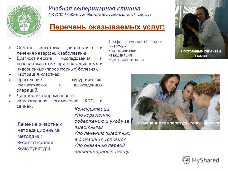 Постоянным клиентам скидка Перечень оказываемых услуг: Осмотр животных, диагностика и лечение незаразных заболеваний. Диагностические исследования и лечение животных при инфекционных и инвазионных (паразитарных) болезнях. Кастрация животных Проведени