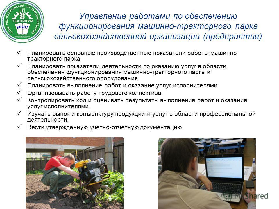 Управление работами по обеспечению функционирования машинно-тракторного парка сельскохозяйственной организации (предприятия) Планировать основные производственные показатели работы машинно- тракторного парка. Планировать показатели деятельности по ок