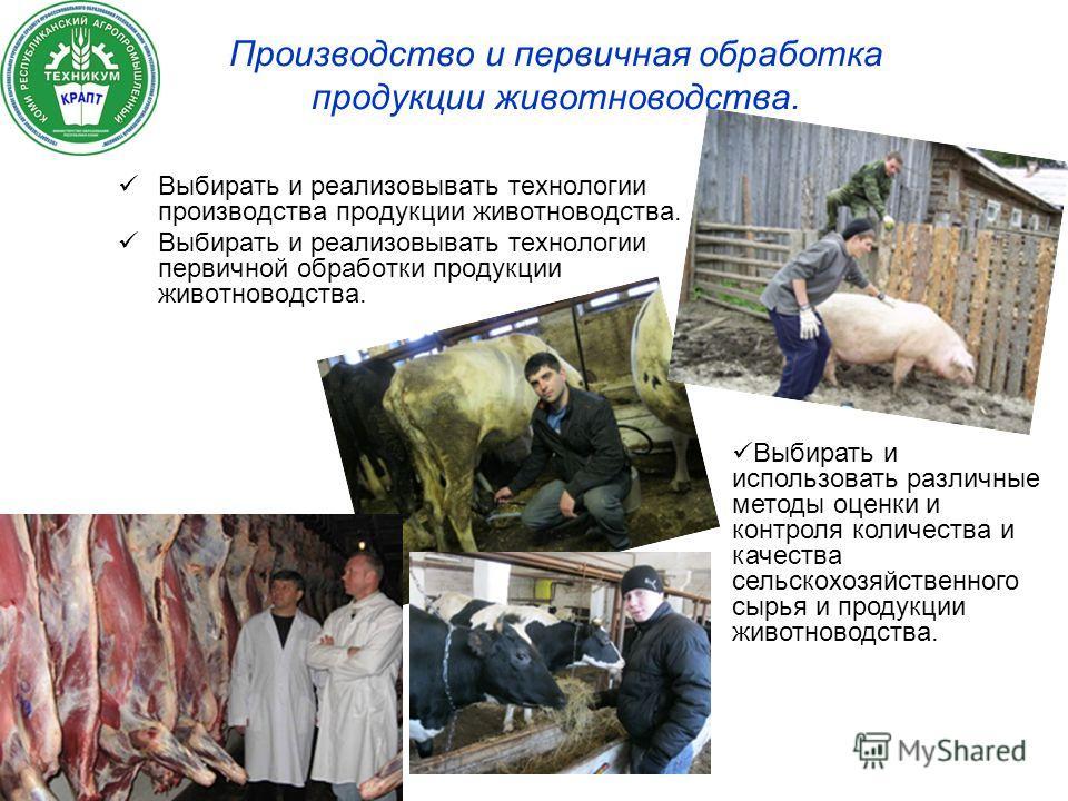Производство и первичная обработка продукции животноводства. Выбирать и реализовывать технологии производства продукции животноводства. Выбирать и реализовывать технологии первичной обработки продукции животноводства. Выбирать и использовать различны