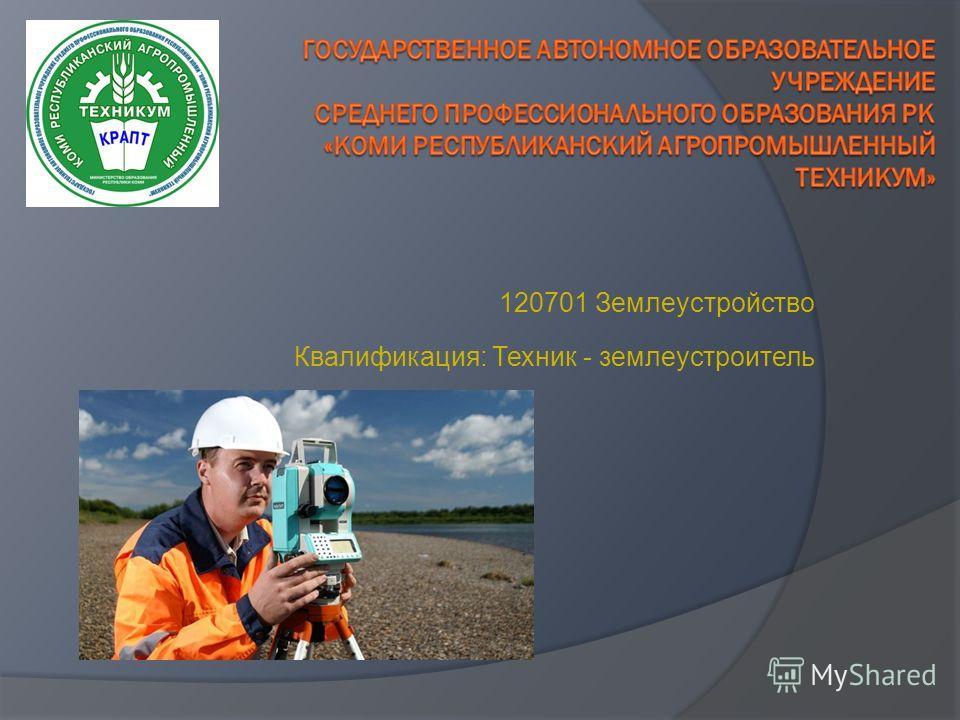 120701 Землеустройство Квалификация: Техник - землеустроитель