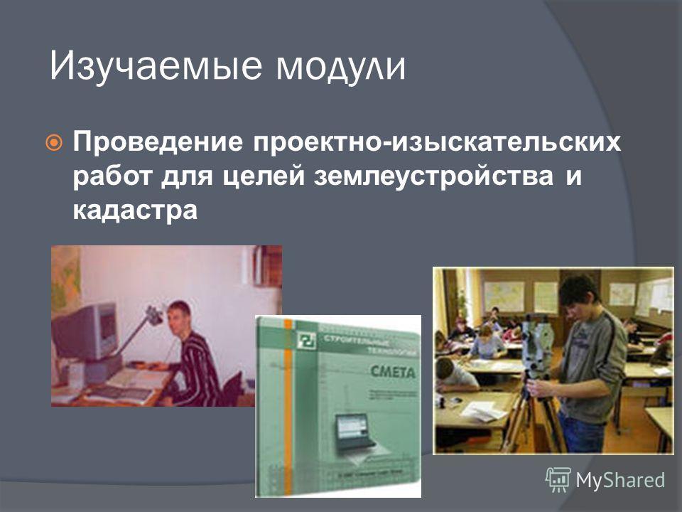 Изучаемые модули Проведение проектно-изыскательских работ для целей землеустройства и кадастра