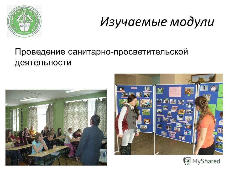 Изучаемые модули Проведение санитарно-просветительской деятельности