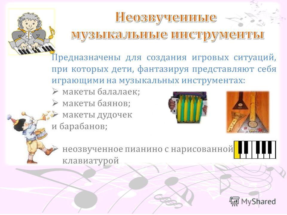 Скачать бесплатно картинки музыкальных инструментов 5