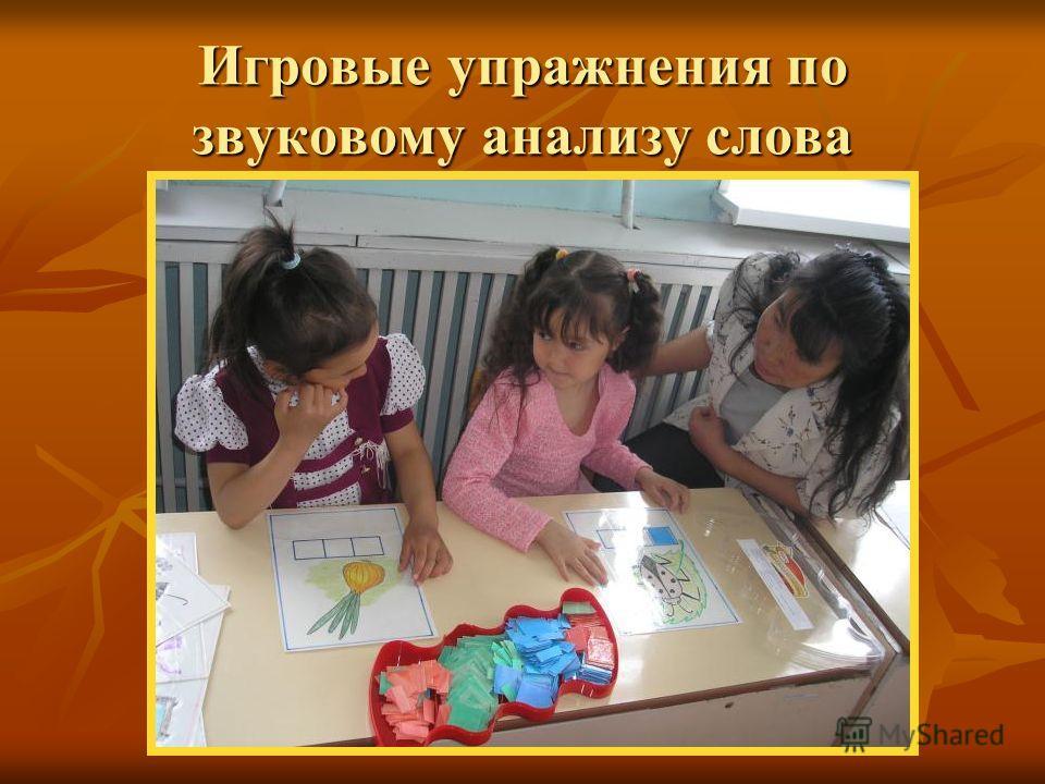 Игровые упражнения по звуковому анализу слова