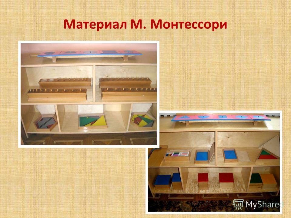 Материал М. Монтессори