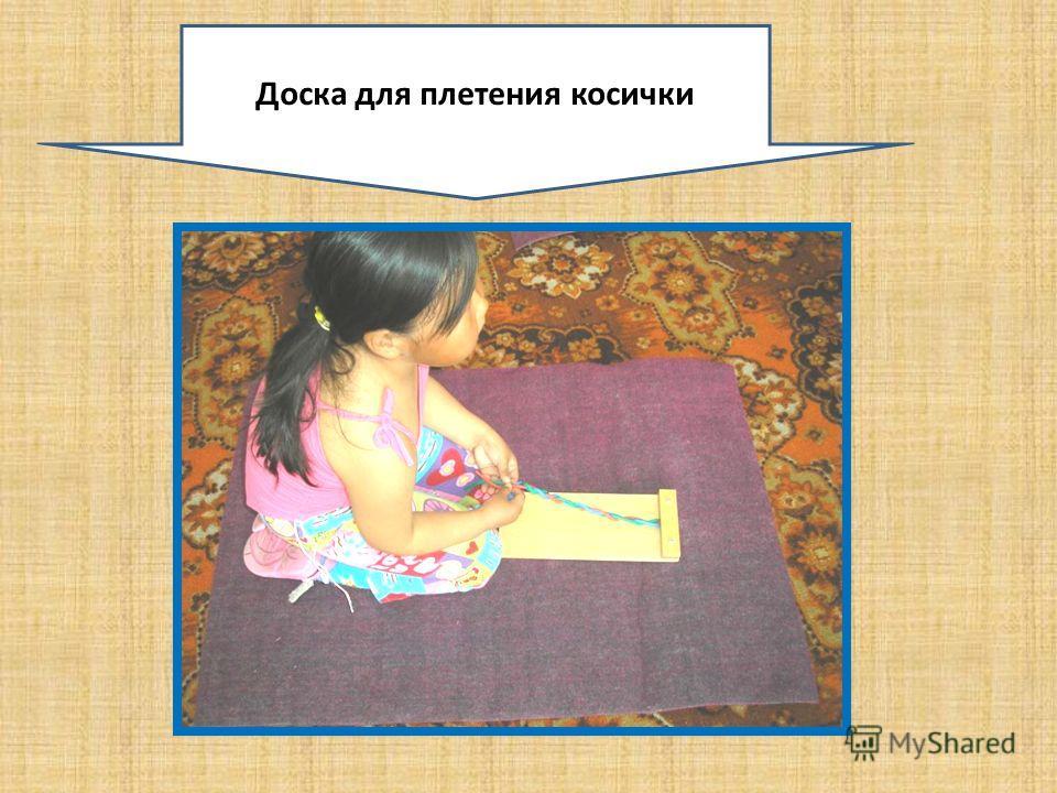 Доска для плетения косички