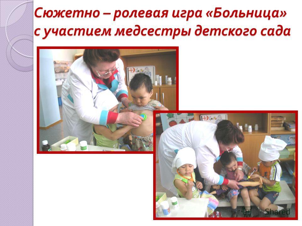 Сюжетно – ролевая игра « Больница » с участием медсестры детского сада