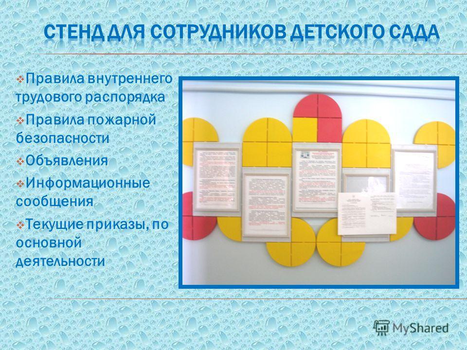Правила внутреннего трудового распорядка Правила пожарной безопасности Объявления Информационные сообщения Текущие приказы, по основной деятельности