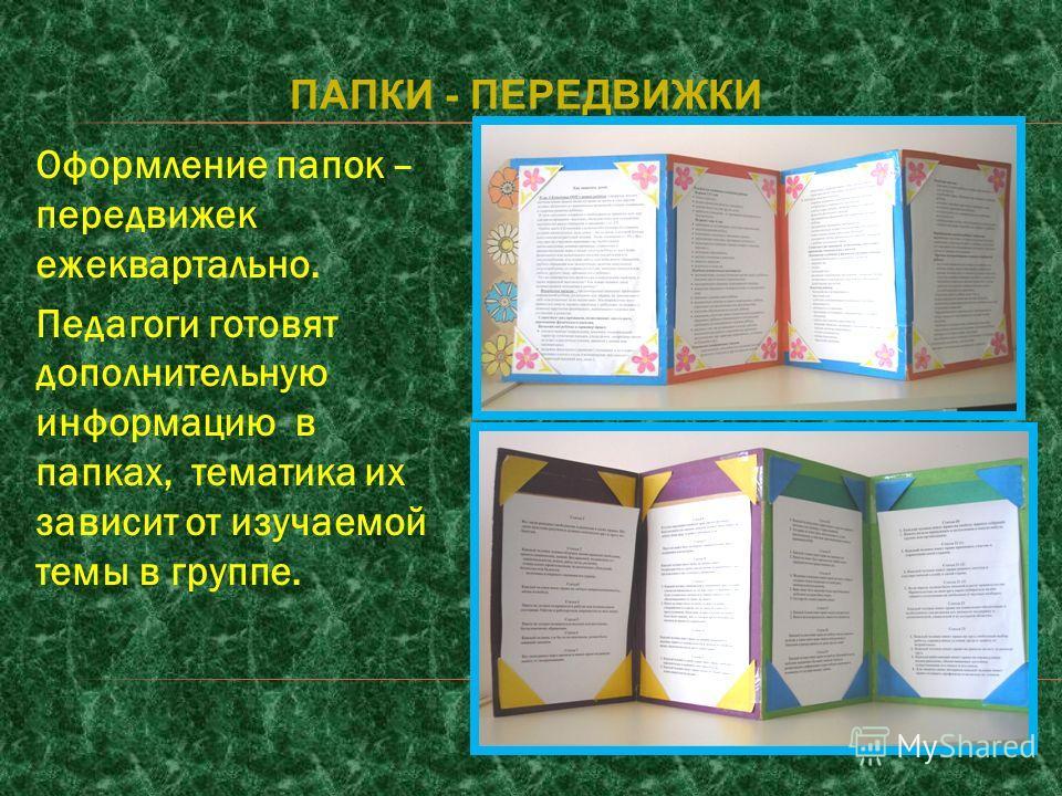 Оформление папок – передвижек ежеквартально. Педагоги готовят дополнительную информацию в папках, тематика их зависит от изучаемой темы в группе. ПАПКИ - ПЕРЕДВИЖКИ