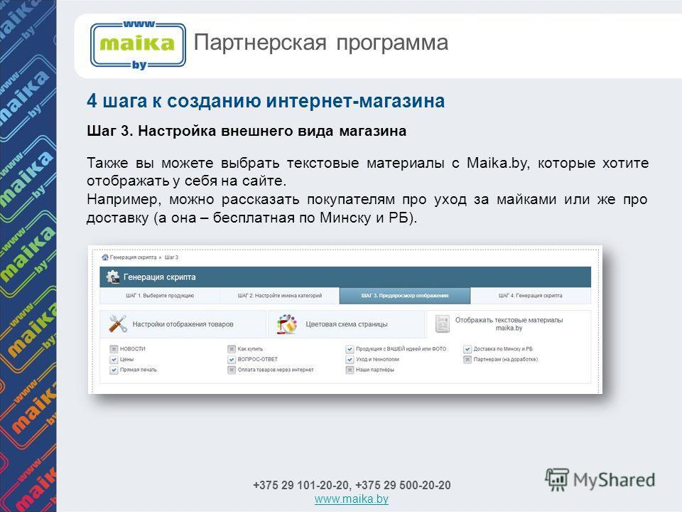Также вы можете выбрать текстовые материалы с Maika.by, которые хотите отображать у себя на сайте. Например, можно рассказать покупателям про уход за майками или же про доставку (а она – бесплатная по Минску и РБ). +375 29 101-20-20, +375 29 500-20-2