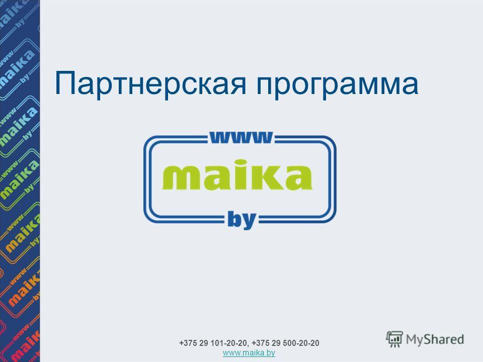 Партнерская программа +375 29 101-20-20, +375 29 500-20-20 www.maika.by