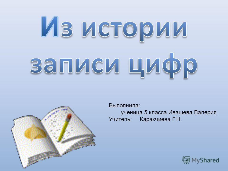Выполнила: ученица 5 класса Ивашева Валерия. Учитель: Каракчиева Г.Н.