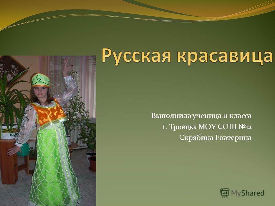 Выполнила ученица 11 класса г. Троицка МОУ СОШ 12 Скрябина Екатерина