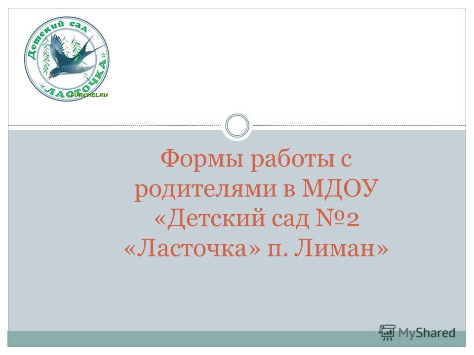 Формы работы с родителями в МДОУ «Детский сад 2 «Ласточка» п. Лиман»