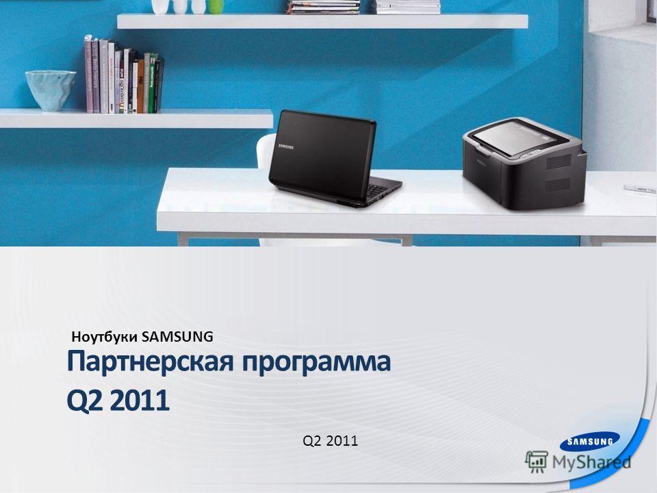 Samsung Confidential Партнерская программа Q2 2011 Q2 2011 Ноутбуки SAMSUNG