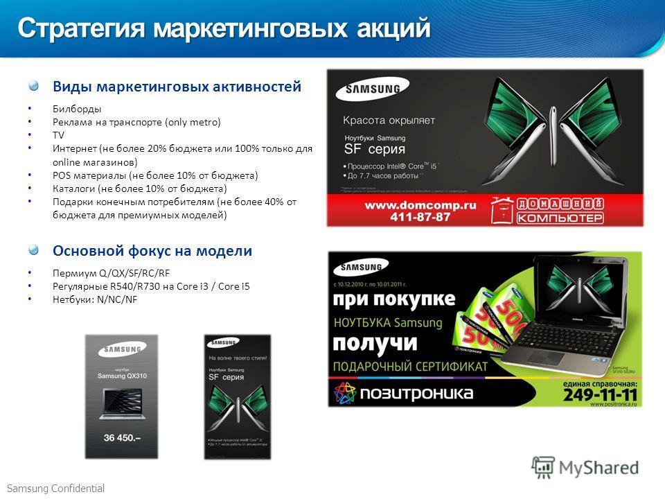 Samsung Confidential Стратегия маркетинговых акций Виды маркетинговых активностей Билборды Реклама на транспорте (only metro) TV Интернет (не более 20% бюджета или 100% только для online магазинов) POS материалы (не более 10% от бюджета) Каталоги (не