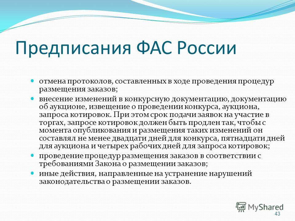 Предписания ФАС России отмена протоколов, составленных в ходе проведения процедур размещения заказов; внесение изменений в конкурсную документацию, документацию об аукционе, извещение о проведении конкурса, аукциона, запроса котировок. При этом срок