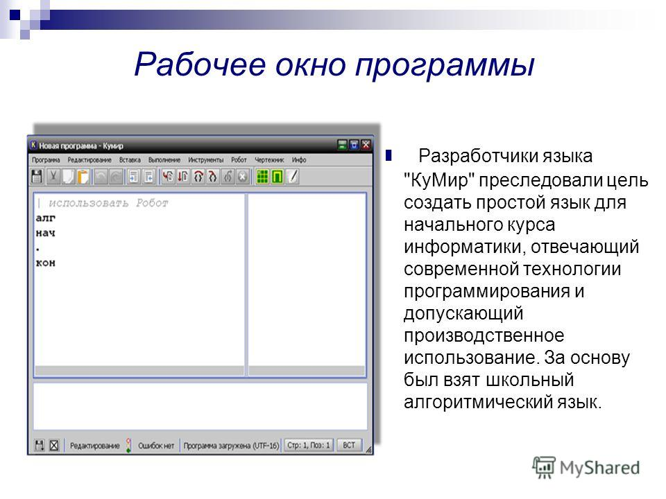 Рабочее окно программы Разработчики языка