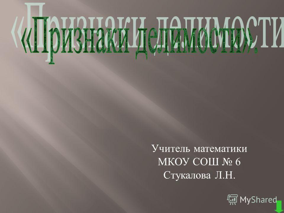Учитель математики МКОУ СОШ 6 Стукалова Л. Н.