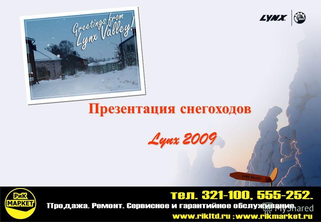 1 Презентация снегоходов Lynx 2009 Lynx 2009
