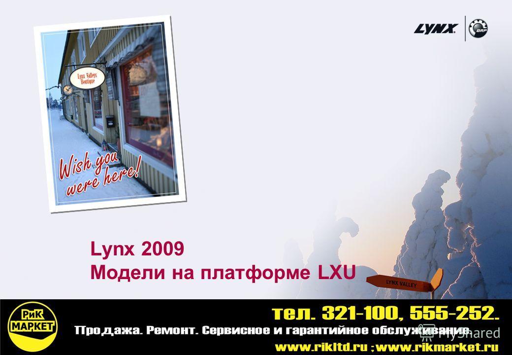 11 Lynx 2009 Модели на платформе LXU