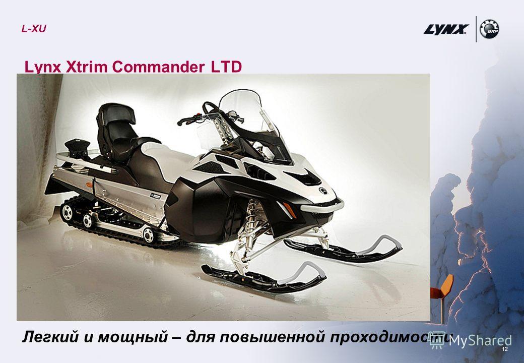 12 Lynx Xtrim Commander LTD Легкий и мощный – для повышенной проходимости L-XU