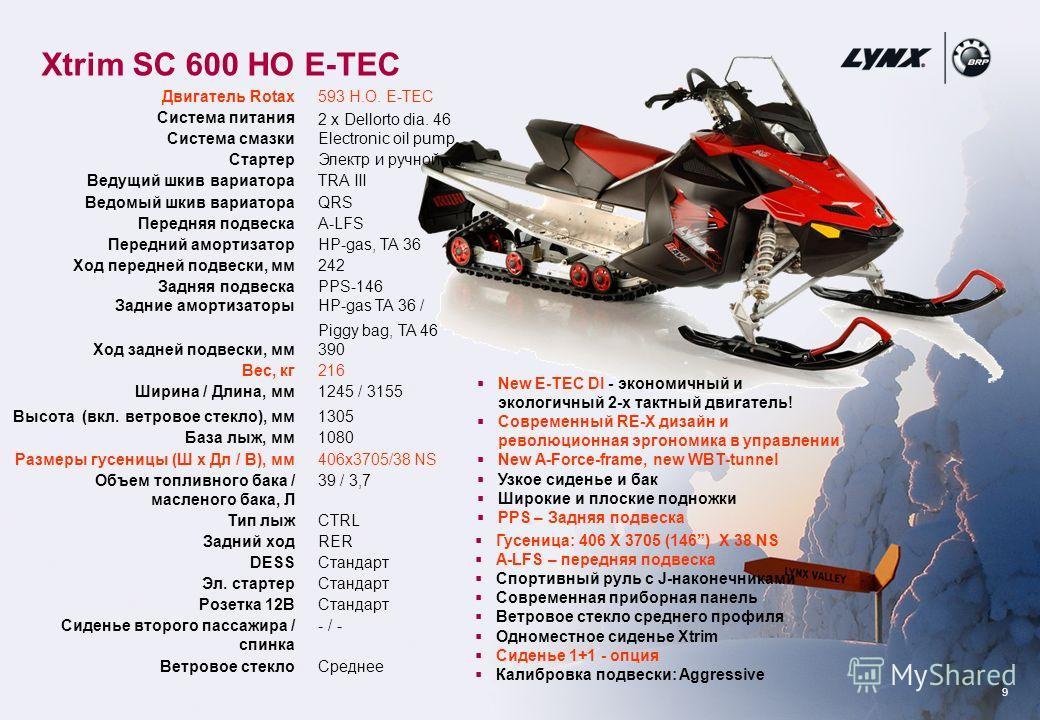 9 Xtrim SC 600 HO E-TEC Гусеница: 406 X 3705 (146) X 38 NS A-LFS – передняя подвеска Спортивный руль с J-наконечниками Современная приборная панель Ветровое стекло среднего профиля Одноместное сиденье Xtrim Сиденье 1+1 - опция Калибровка подвески: Ag