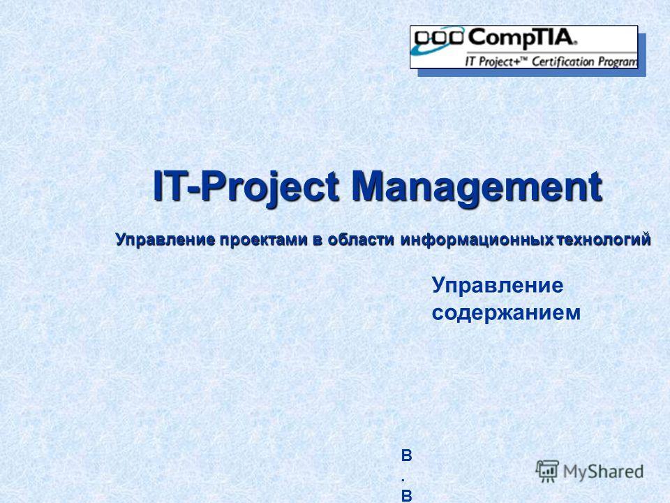 IT-Project Management Управление проектами в области информационных технологий В.В.Камалов. 2006 годВ.В.Камалов. 2006 год Управление содержанием