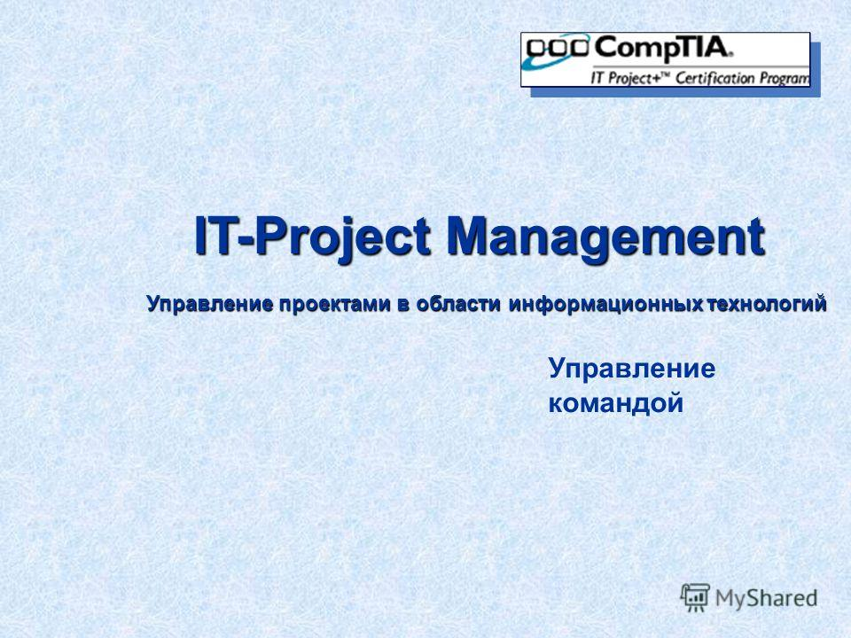 IT-Project Management Управление проектами в области информационных технологий Управление командой